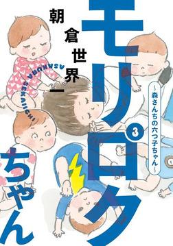 モリロクちゃん~森さんちの六つ子ちゃん~(3)-電子書籍