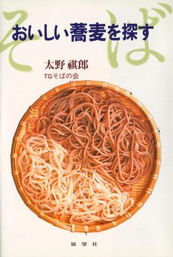 おいしい蕎麦を探す-電子書籍