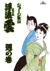 浮浪雲(はぐれぐも)(56)