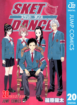 SKET DANCE モノクロ版 20-電子書籍
