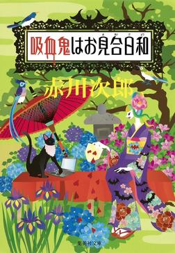 吸血鬼はお見合日和(吸血鬼はお年ごろシリーズ)-電子書籍