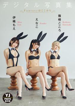 【デジタル限定 YJ PHOTO BOOK】えなこ・伊織もえ・篠崎こころ写真集「Fantasyはここから」-電子書籍