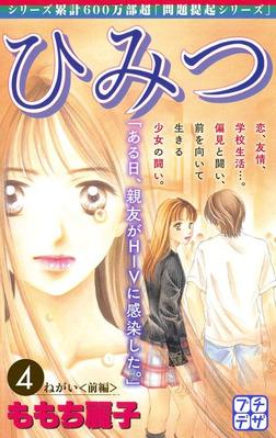 ひみつ プチデザ(4)-電子書籍