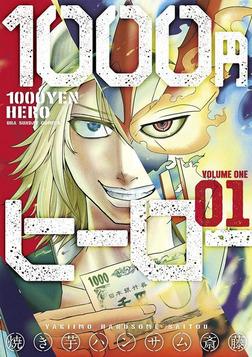 1000円ヒーロー(1)-電子書籍