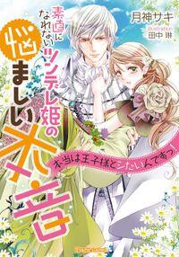 素直になれないツンデレ姫の悩ましい本音 本当は王子様とシたいんですっ!