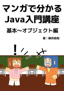 マンガで分かる Java入門講座 基本~オブジェクト編-電子書籍