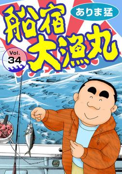 船宿 大漁丸34-電子書籍