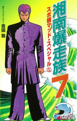 【フルカラーフィルムコミック】湘南爆走族7 スポ根マッド・スペシャル(1)-電子書籍