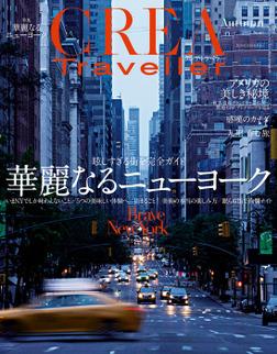 CREA Traveller 2015 Autumn NO.43-電子書籍