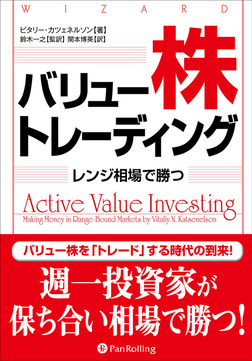 バリュー株トレーディング ――レンジ相場で勝つ-電子書籍