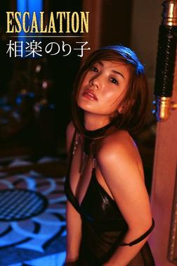 相楽のり子 ESCALATION【image.tvデジタル写真集】-電子書籍
