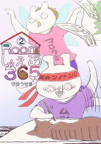 Roomしぇあ365(2)