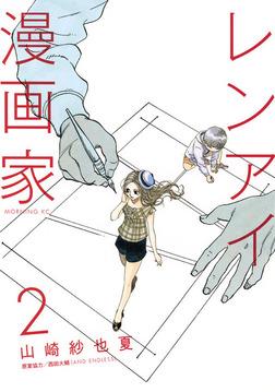 レンアイ漫画家(2)-電子書籍
