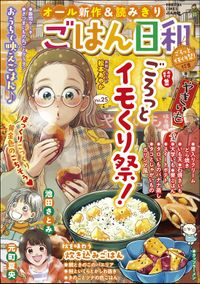 ごはん日和ごろっとイモくり祭! Vol.25