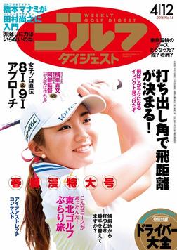 週刊ゴルフダイジェスト 2016/4/12号-電子書籍