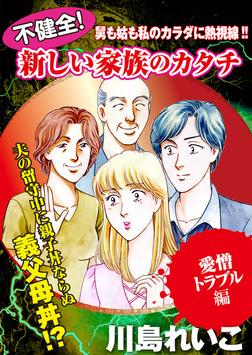 【愛憎トラブル編】不健全! 新しい家族のカタチ-電子書籍