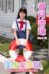 美少女学園 香月杏珠 Part.13
