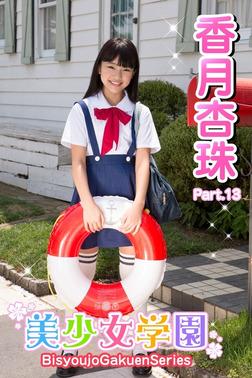 美少女学園 香月杏珠 Part.13-電子書籍
