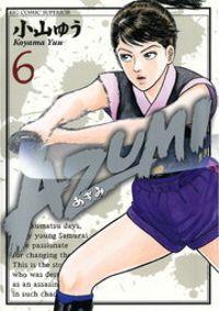 AZUMI-あずみ-(6)