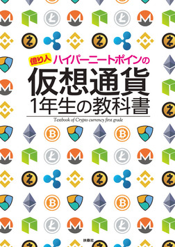仮想通貨1年生の教科書-電子書籍
