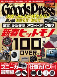 GoodsPress2020年2.5月号