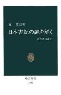 日本書紀の謎を解く 述作者は誰か(中公新書)