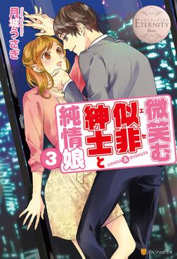 微笑む似非紳士と純情娘3-電子書籍
