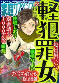 家庭サスペンスvol.25 特集:軽犯罪女