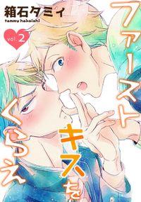 ファーストキスをくらえ vol.2