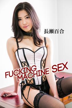【顔射】FUCKING MACHINE SEX / 長瀬百合-電子書籍