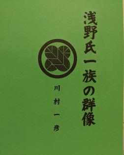 浅野氏一族の群像-電子書籍