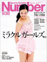 Number(ナンバー)938号