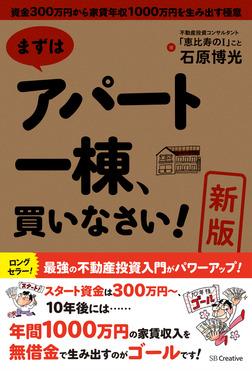 [新版]まずはアパート一棟、買いなさい! 資金300万円から家賃年収1000万円を生み出す極意-電子書籍