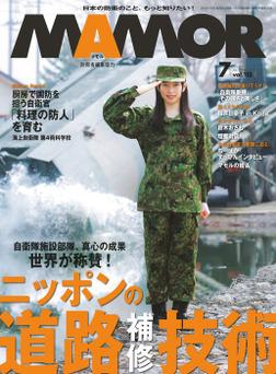 MAMOR 2016年7月号-電子書籍