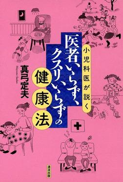 小児科医が説く医者いらず、クスリいらずの健康法-電子書籍