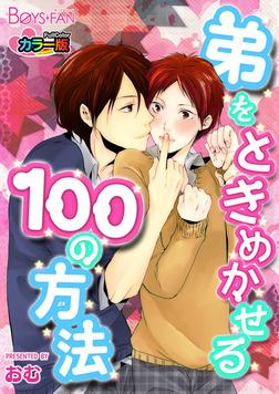 弟をときめかせる100の方法カラー版(1)-電子書籍