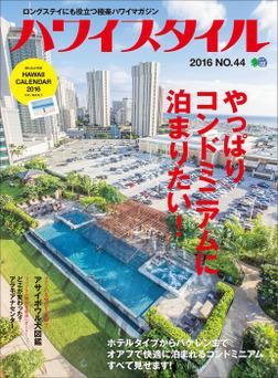 ハワイスタイル No.44-電子書籍