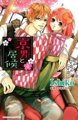 京男と居候 分冊版(4)-電子書籍