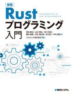 実践Rustプログラミング入門-電子書籍