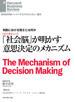 社会脳が明かす意思決定のメカニズム(インタビュー)-電子書籍