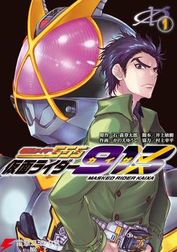 仮面ライダー913(1)-電子書籍