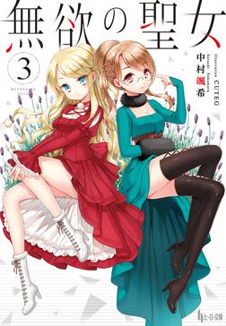 無欲の聖女 3-電子書籍