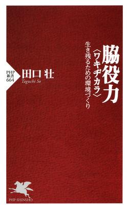 脇役力<ワキヂカラ> 生き残るための環境づくり-電子書籍
