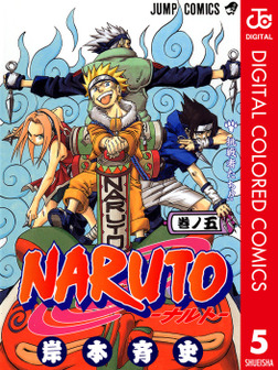 NARUTO―ナルト― カラー版 5-電子書籍