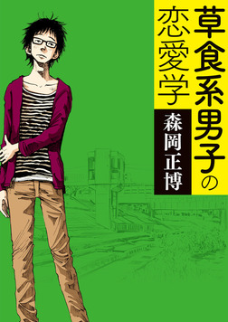 草食系男子の恋愛学-電子書籍