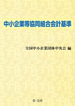 中小企業等協同組合会計基準-電子書籍