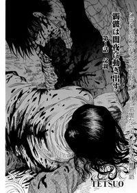 髑髏は闇夜に動き出す セカンドシーズン〈連載版〉 / 第1話