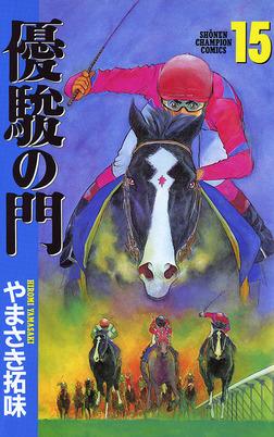 優駿の門(15)-電子書籍