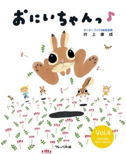 おにいちゃんっ♪ Vol.4-電子書籍