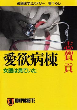 愛欲病棟-電子書籍